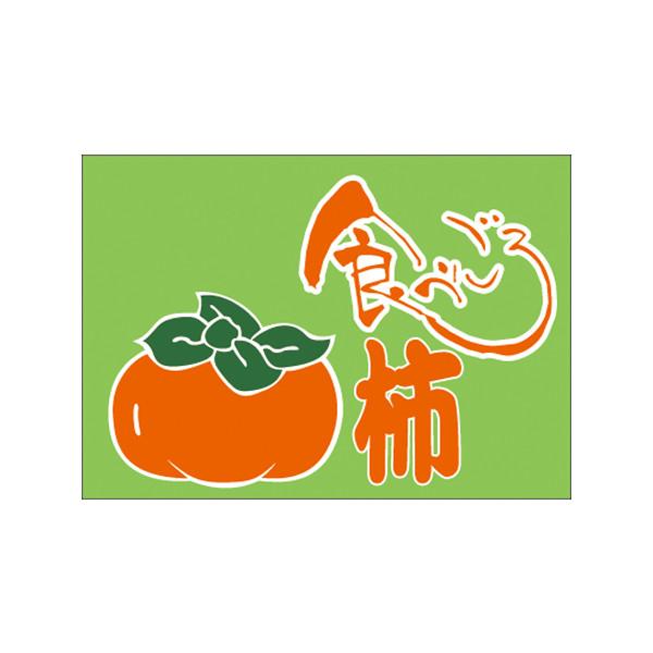 【取寄商品】フロアーマット「柿」(玄関マット)