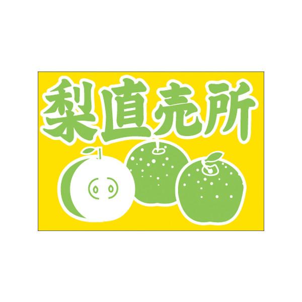 【取寄商品】フロアーマット「梨」(玄関マット)