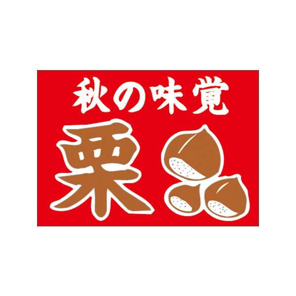 【取寄商品】フロアーマット「栗」(玄関マット)
