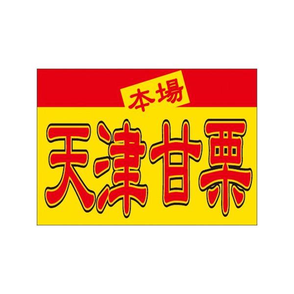 【取寄商品】フロアーマット「点心甘栗」(玄関マット)