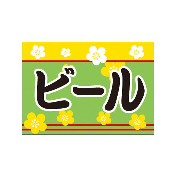 【取寄商品】フロアーマット「ビール」(玄関マット)