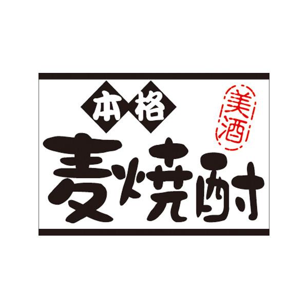 【取寄商品】フロアーマット「麦焼酎」(玄関マット)