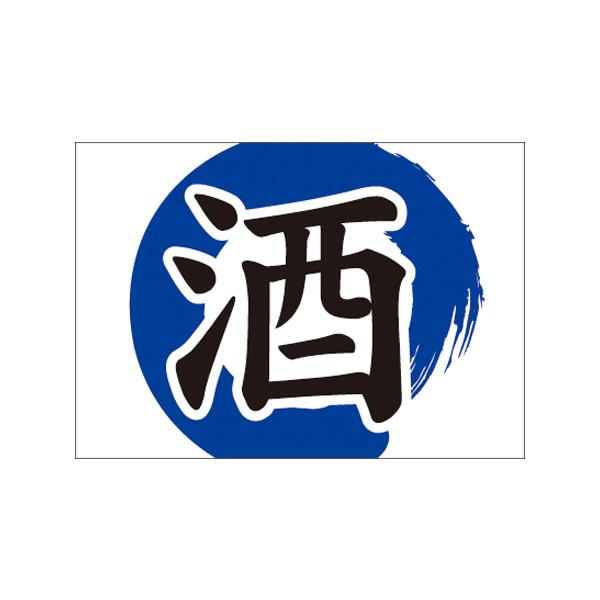 【取寄商品】フロアーマット「酒」(玄関マット)