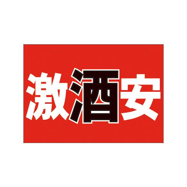 【取寄商品】フロアーマット「激安酒」(玄関マット)