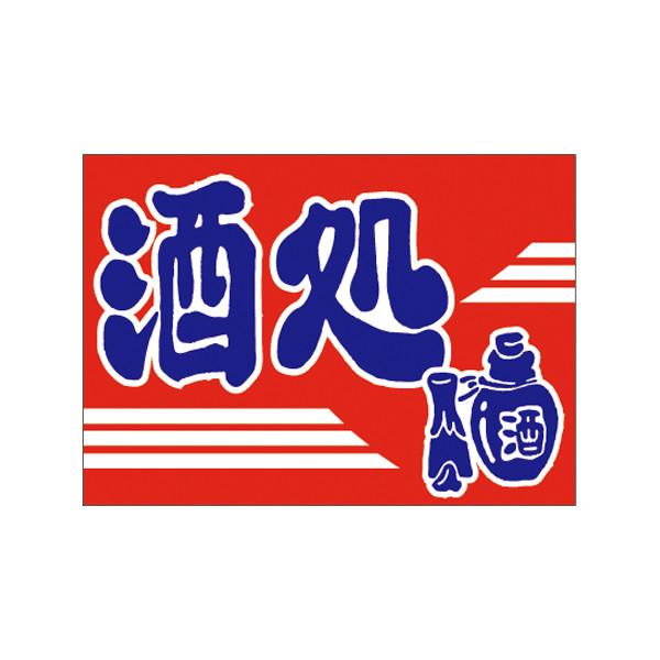 【取寄商品】フロアーマット「酒処」(玄関マット)