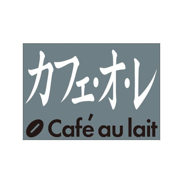 【取寄商品】フロアーマット「カフェ・オ・レ」(玄関マット)