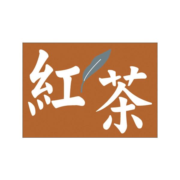 【取寄商品】フロアーマット「紅茶」(玄関マット)