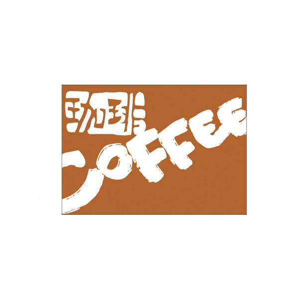 【取寄商品】フロアーマット「coffee」(玄関マット)