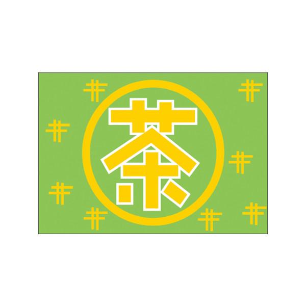 【取寄商品】フロアーマット「茶」(玄関マット)