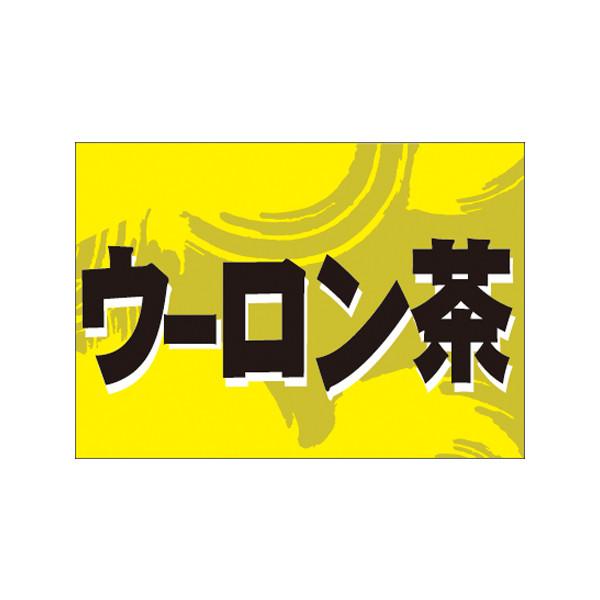 【取寄商品】フロアーマット「ウーロン茶」(玄関マット)
