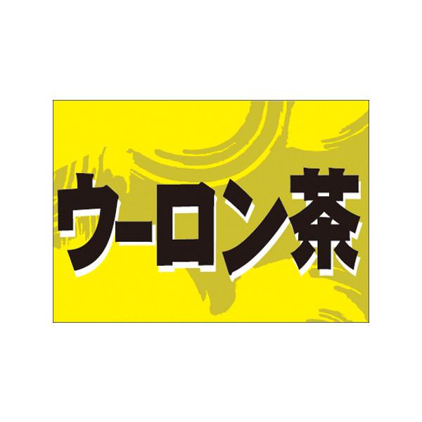 【取寄商品】フロアーマット「宇治茶」(玄関マット)