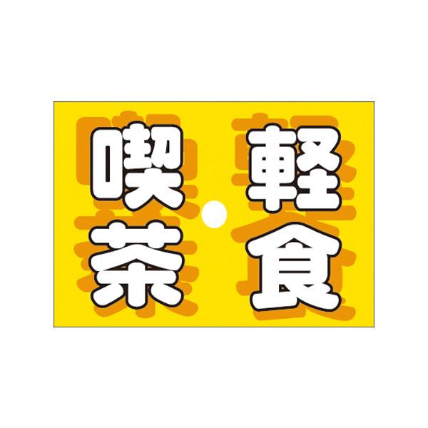 【取寄商品】フロアーマット「喫茶・軽食」(玄関マット)