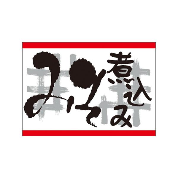 【取寄商品】フロアーマット「みそ煮込み」(玄関マット)