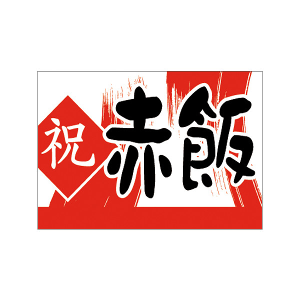 【取寄商品】フロアーマット「赤飯」(玄関マット)