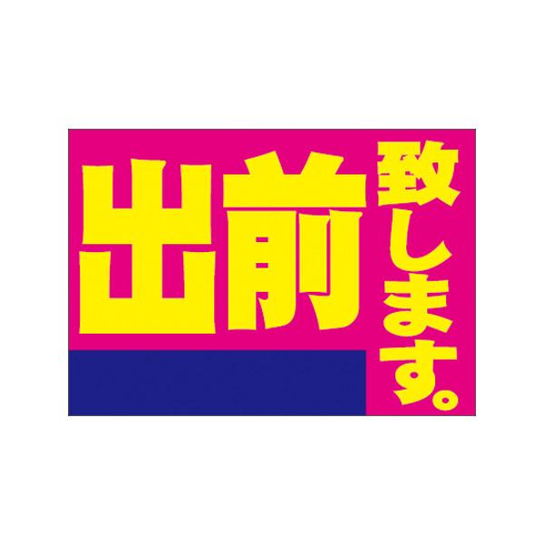 【取寄商品】フロアーマット「出前致します」(玄関マット)