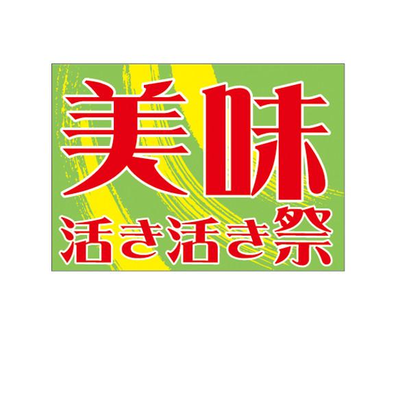 【取寄商品】フロアーマット「美味活き活き祭」(玄関マット)