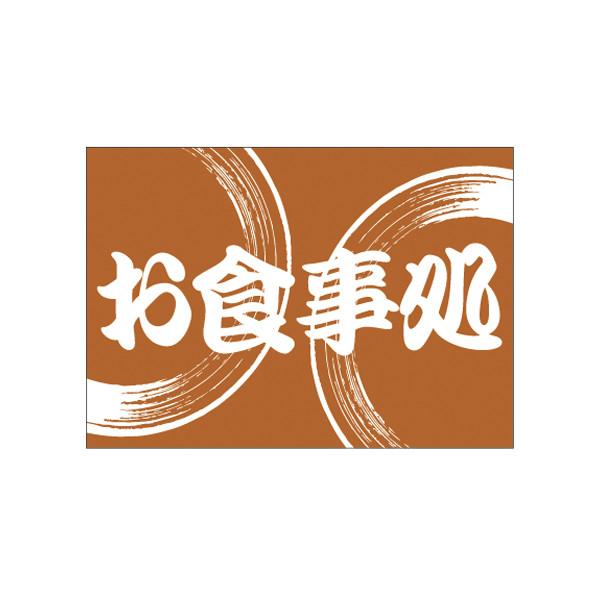 【取寄商品】フロアーマット「お食事処」(玄関マット)