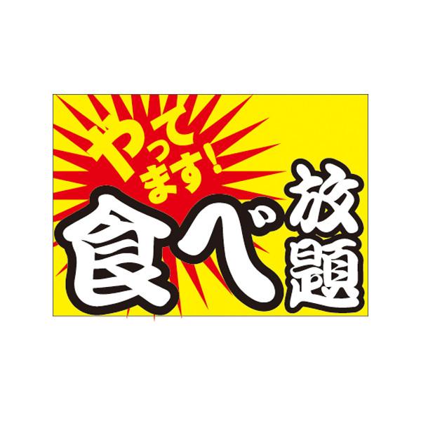 【取寄商品】フロアーマット「食べ放題」(玄関マット)