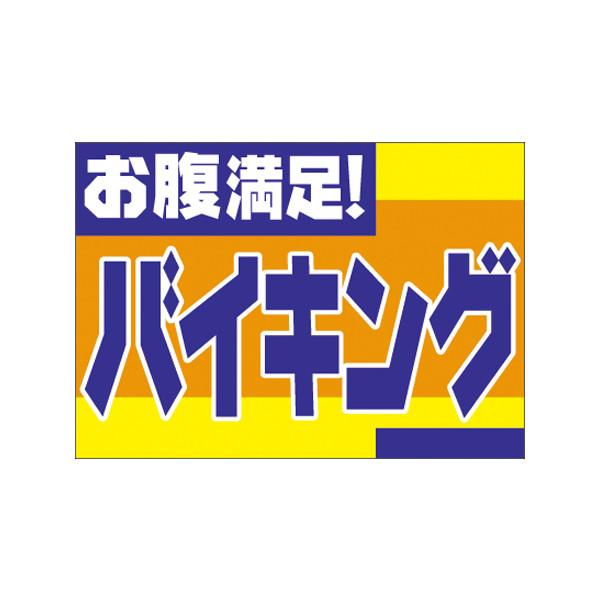 【取寄商品】フロアーマット「バイキング」(玄関マット)