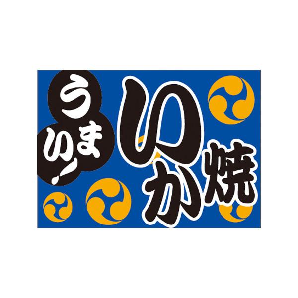 【取寄商品】フロアーマット「いか焼」(玄関マット)