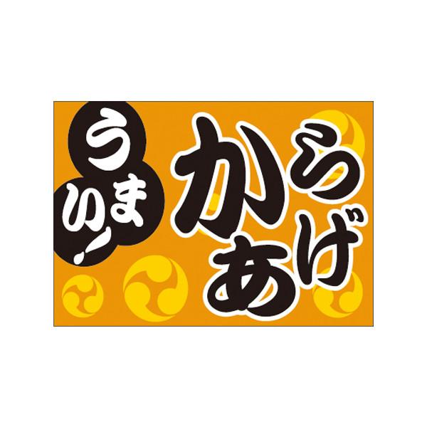 【取寄商品】フロアーマット「からあげ」(玄関マット)