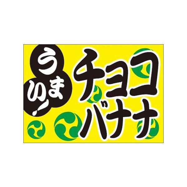 【取寄商品】フロアーマット「チョコバナナ」(玄関マット)