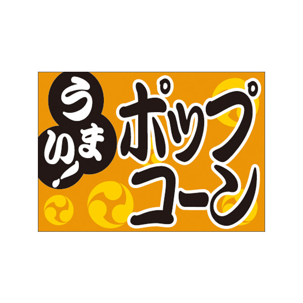 【取寄商品】フロアーマット「ポップコーン」(玄関マット)