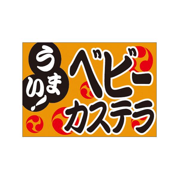 【取寄商品】フロアーマット「ベビーカステラ」(玄関マット)