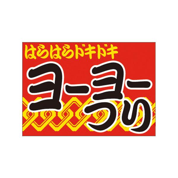 【取寄商品】フロアーマット「ヨーヨーつり」(玄関マット)