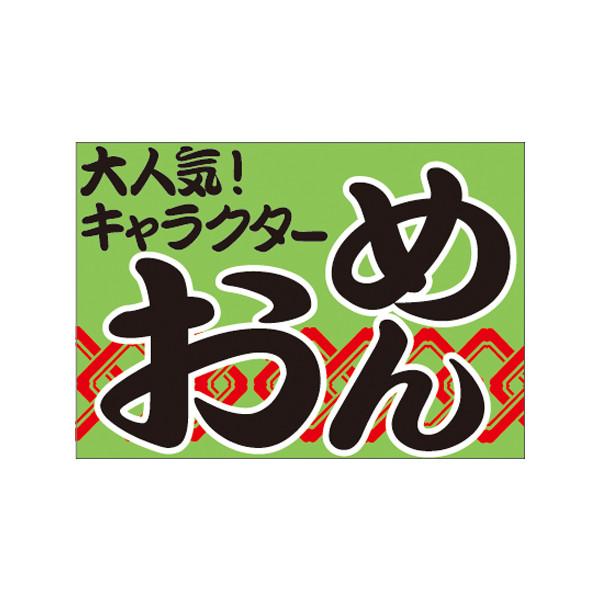 【取寄商品】フロアーマット「おめん」(玄関マット)