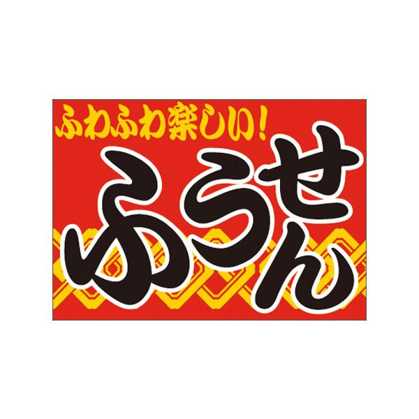 【取寄商品】フロアーマット「ふうせん」(玄関マット)