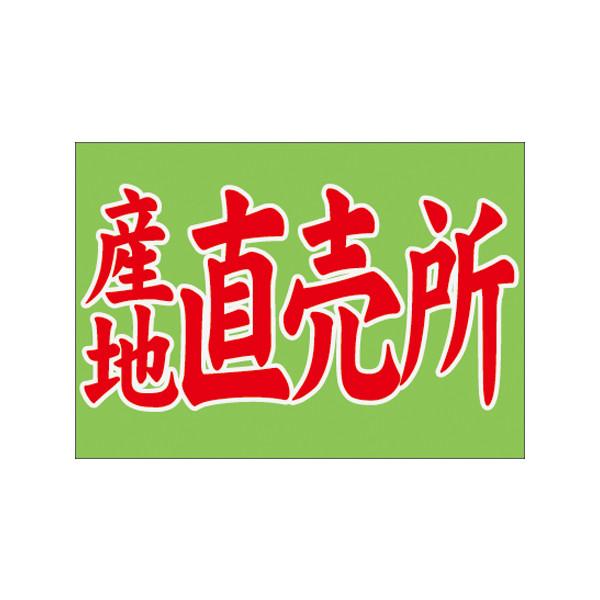 【取寄商品】フロアーマット「産地直売所」(玄関マット)