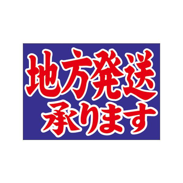 【取寄商品】フロアーマット「地方発送」(玄関マット)