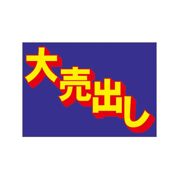 【取寄商品】フロアーマット「大売出し」(玄関マット)