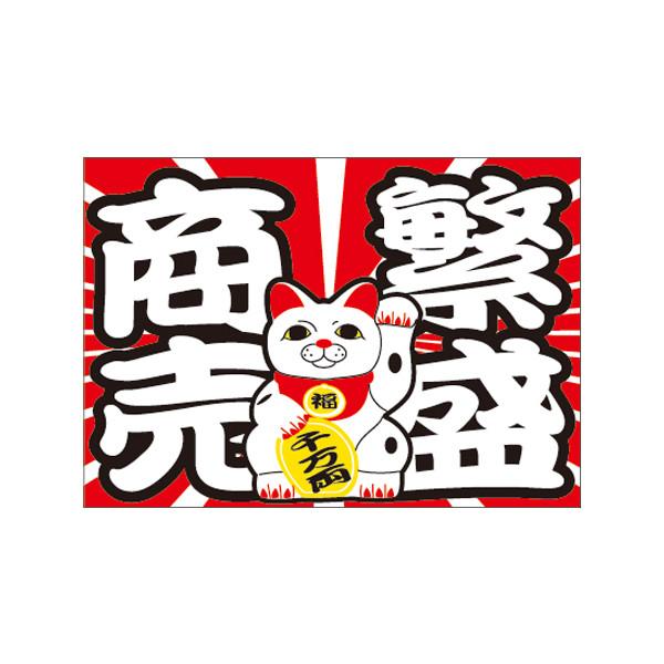 【取寄商品】フロアーマット「商売繁盛」(玄関マット)