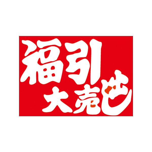 【取寄商品】フロアーマット「福引大売出し」(玄関マット)