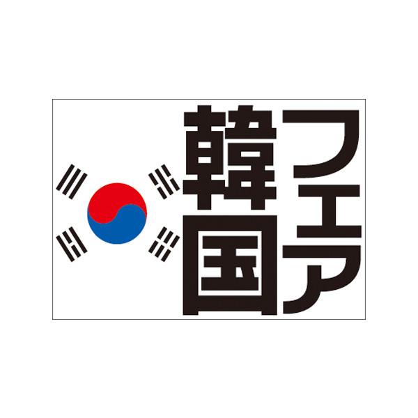 【取寄商品】フロアーマット「韓国フェア」(玄関マット)