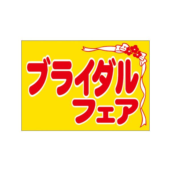 【取寄商品】フロアーマット「ブライダルフェア」(玄関マット)