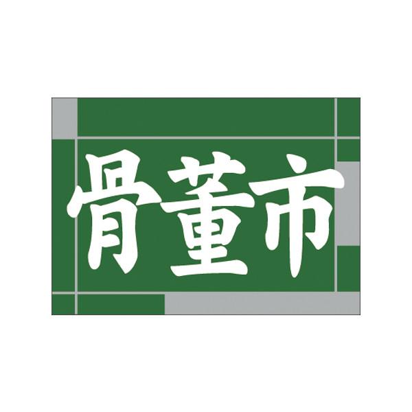 【取寄商品】フロアーマット「骨董市」(玄関マット)