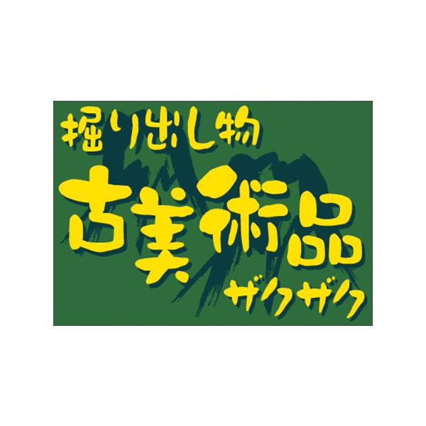 【取寄商品】フロアーマット「古美術品」(玄関マット)