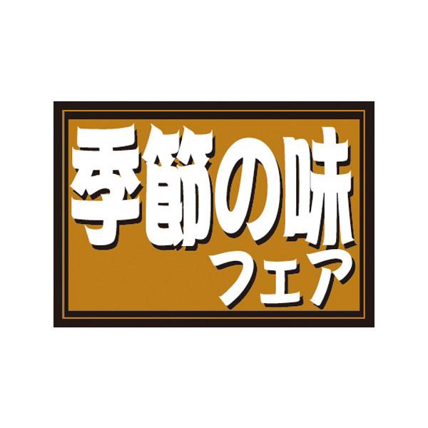 【取寄商品】フロアーマット「季節の味フェア」(玄関マット)