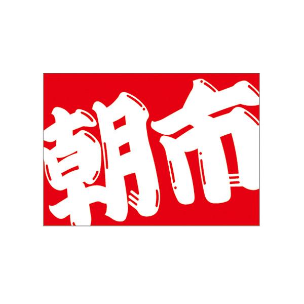 【取寄商品】フロアーマット「朝市」(玄関マット)