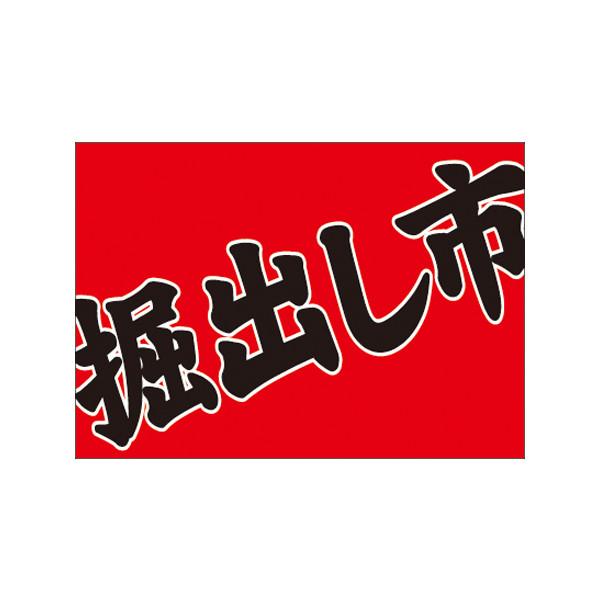 【取寄商品】フロアーマット「掘り出し市」(玄関マット)