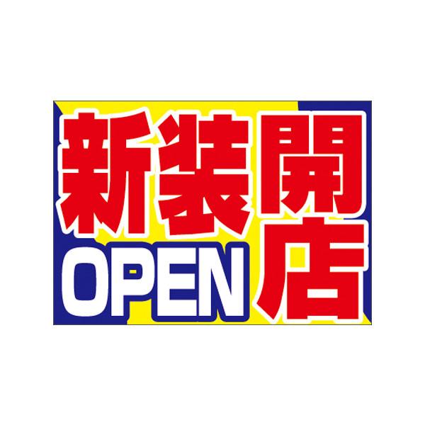 【取寄商品】フロアーマット「新装開店OPEN」(玄関マット)