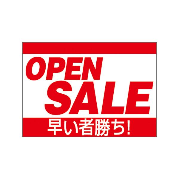 【取寄商品】フロアーマット「OPEN SALE」(玄関マット)