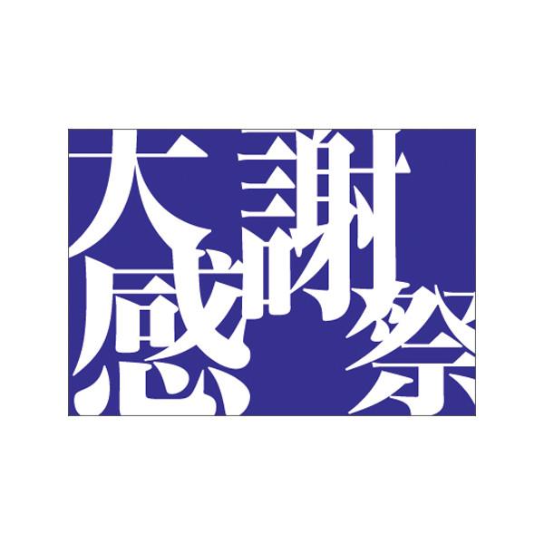 【取寄商品】フロアーマット「大感謝祭」(玄関マット)