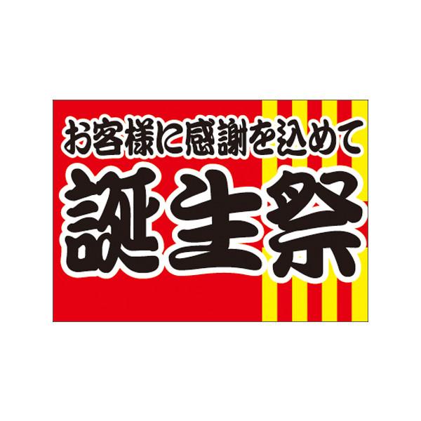 【取寄商品】フロアーマット「誕生祭」(玄関マット)