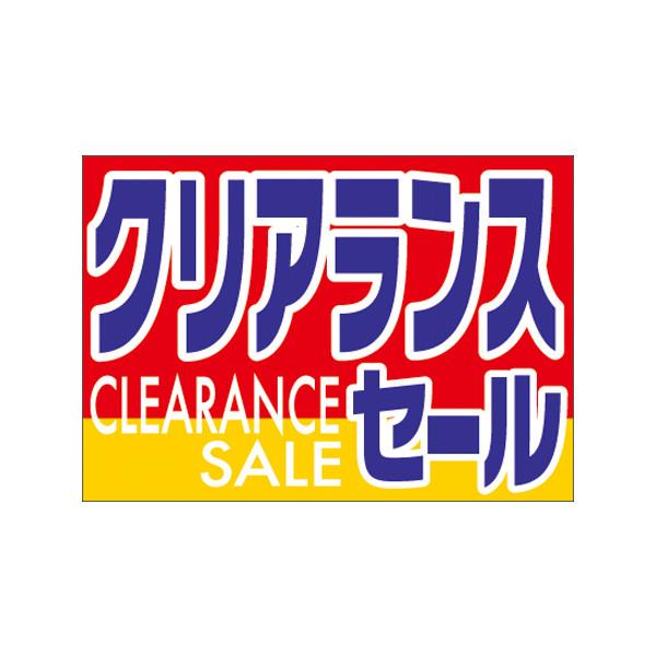 【取寄商品】フロアーマット「クリアランスセール」(玄関マット)