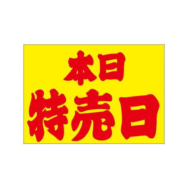 【取寄商品】フロアーマット「本日特売日」(玄関マット)