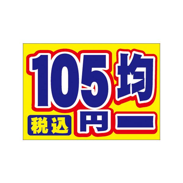 【取寄商品】フロアーマット「105円均一」(玄関マット)